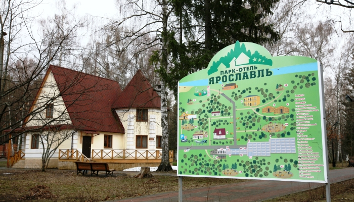 """парк отель """"Ярославль"""":"""
