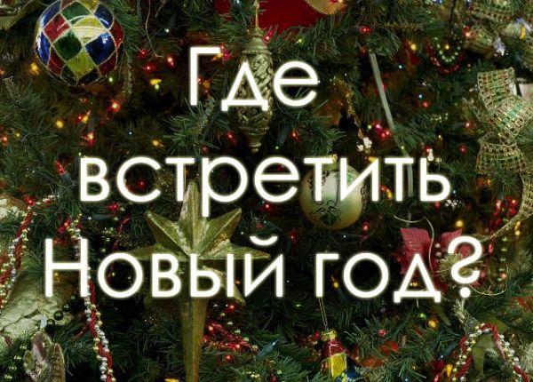 Где уже встретили новый 2017 год в россии